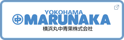 YOKOHAMA MARUNAKA 青山丸中青果株式会社